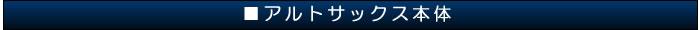 アルトサックス本体