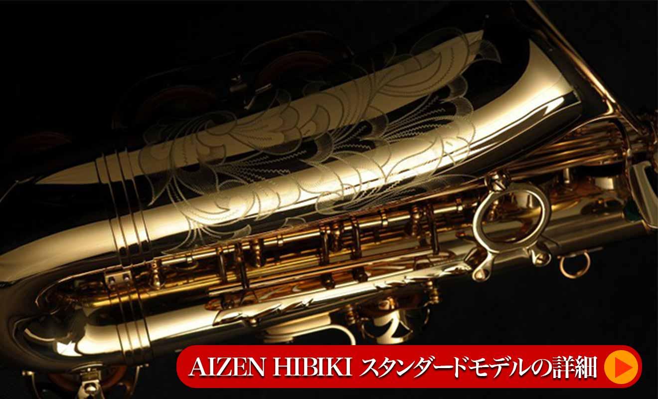 AIZEN HIBIKI スタンダードモデルの詳細