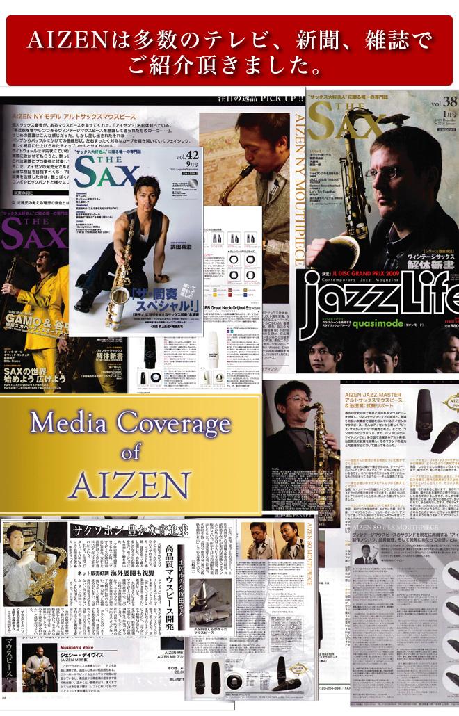 AIZEN 雑誌掲載