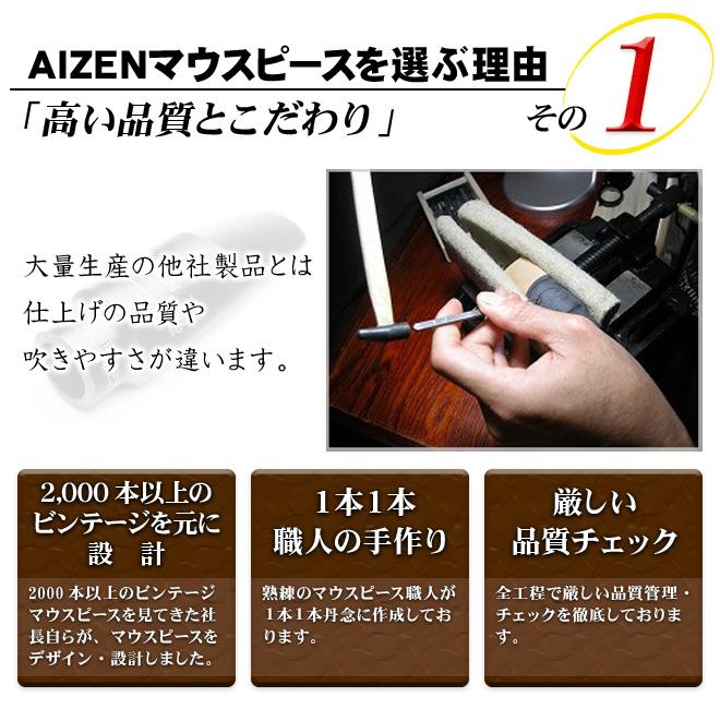 AIZENポイント1