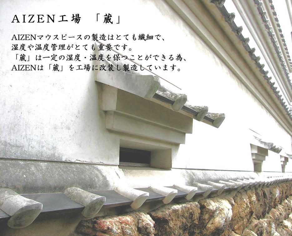 AIZENマウスピース工場