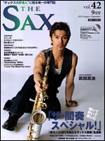THE SAX vol.42 9月号