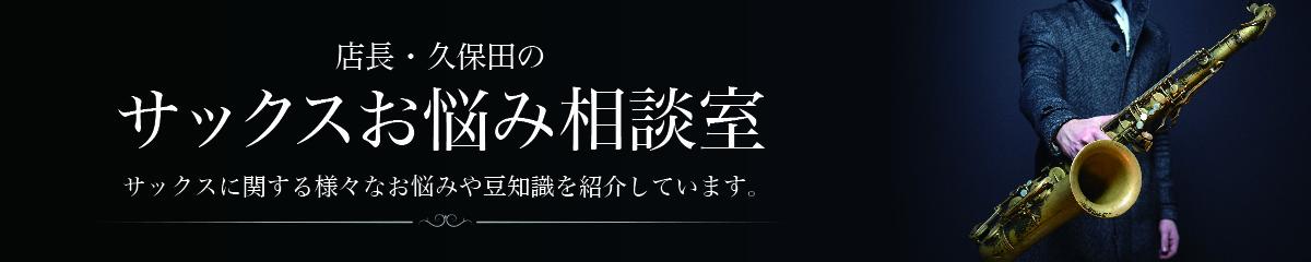 店長・久保田のサックスお悩み相談室